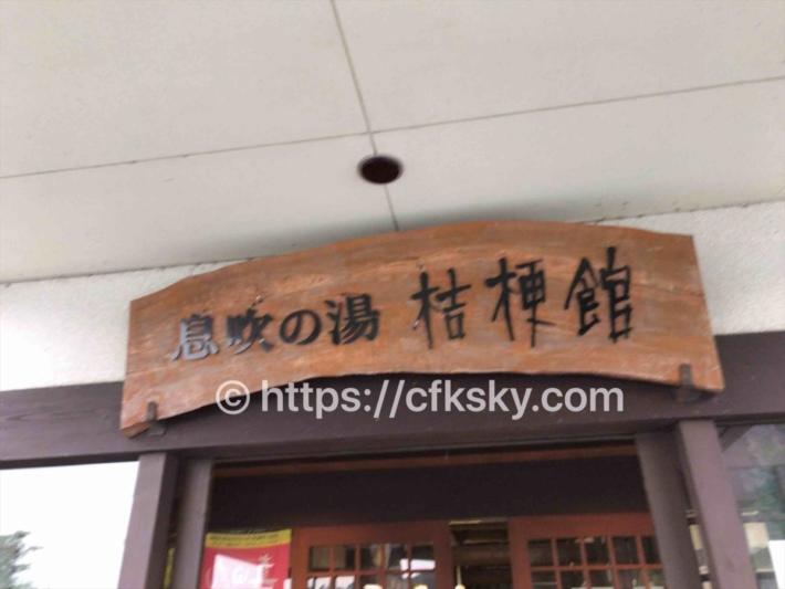 群馬県あづま温泉桔梗館