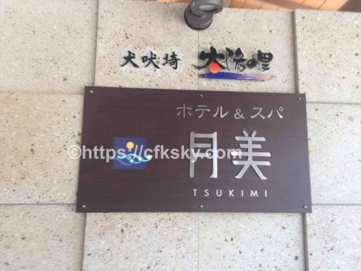 ホテル&スパ 月美(太陽の里)の入口看板