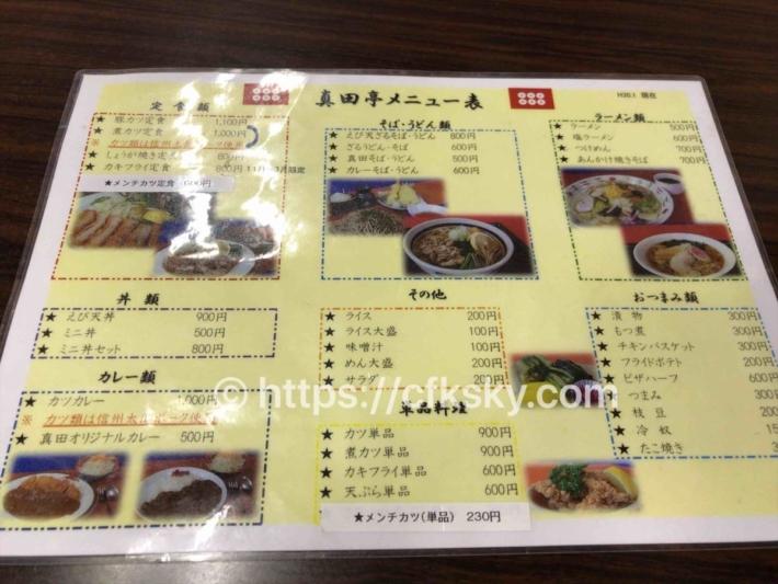 真田温泉健康ランド ふれあいさなだ館にある食事処のメニュー