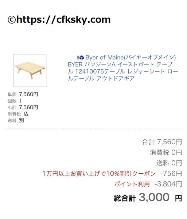 バイヤー パンジーン イーストポートテーブル ホワイトアッシュを3000円で購入した