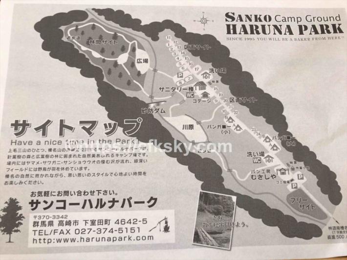サンコーハルナパークのサイトマップ