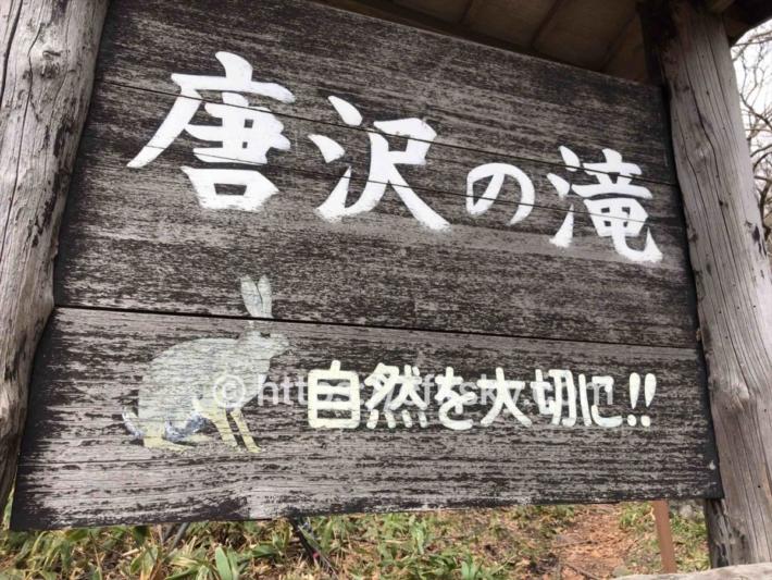 唐沢の滝の案内看板
