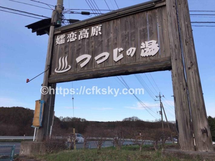 嬬恋高原つつじの湯への案内看板
