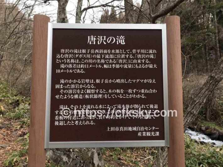 唐沢の滝についての説明の案内版