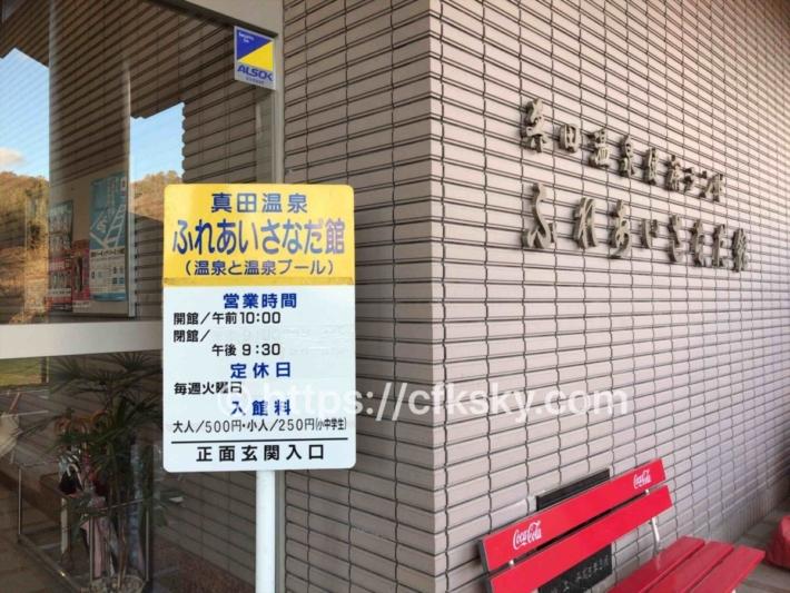 菅平高原ファミリーオートキャンプ場から真田温泉へ行った