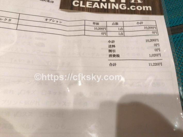 テントクリーニング.comにだしたテンマクデザインの焚き火タープTCレクタの利用料金