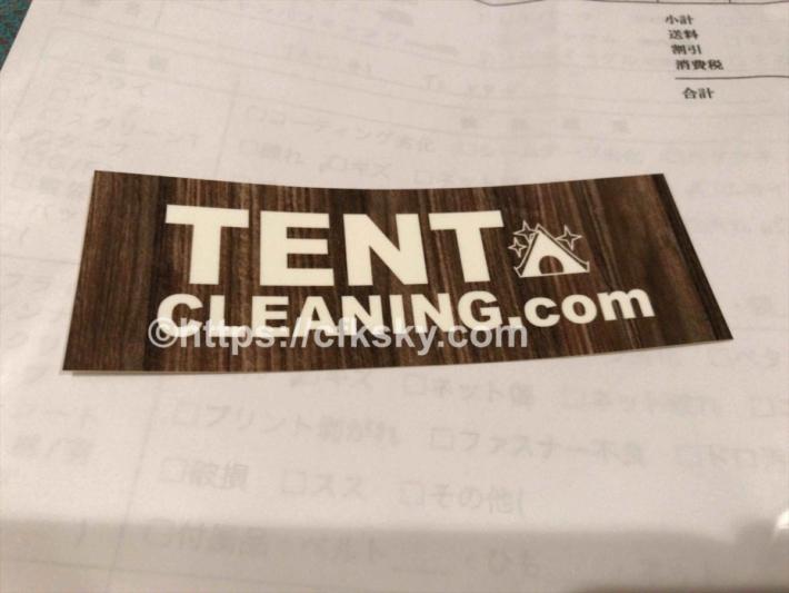 テントクリーニング.comのステッカー