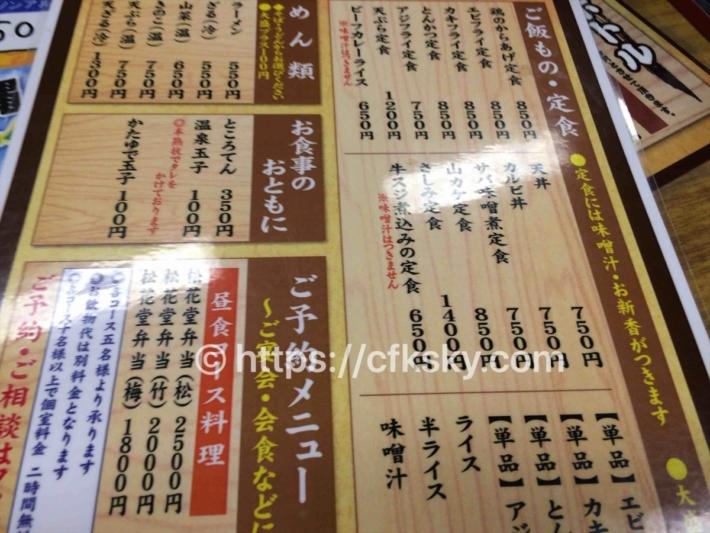 東照温泉 旅籠福田屋の食事メニュー