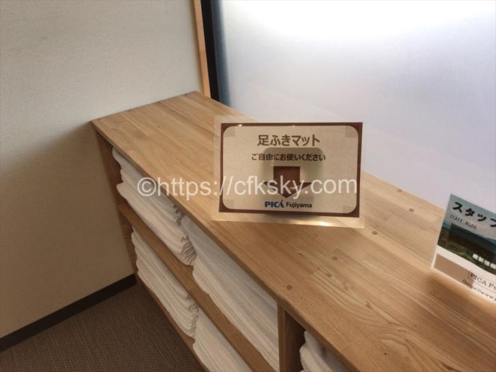 PICAFujiyamaのシャワー室にある足ふきマット