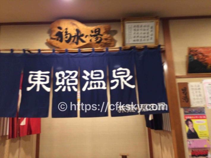 東照温泉 旅籠福田屋の暖簾