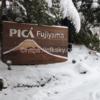 PICA Fujiyamaで雪遊びキャンプを楽しんだあったかコテージ