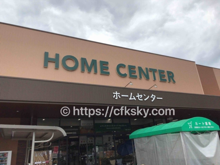 和みの里オートキャンプ場から行ける一番近いスーパーはベイシアフードセンター都留店