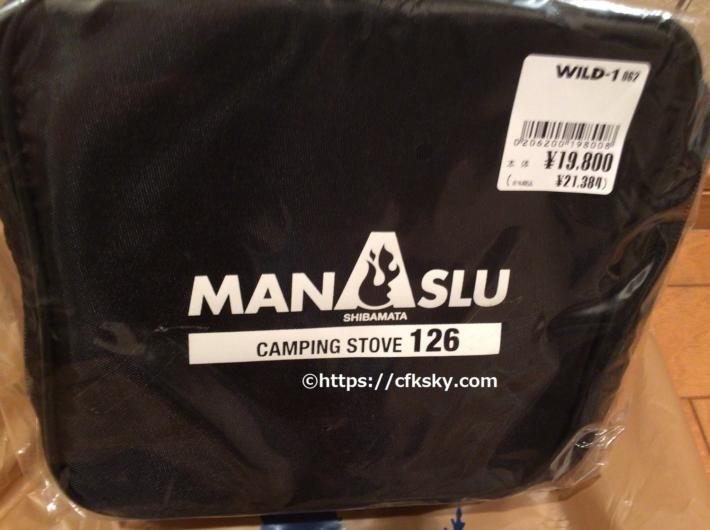 マナスル126がワイルドワンで購入していた