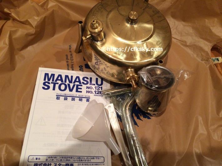 ナイロン収納袋から出てきたマナスル126の本体と付属品