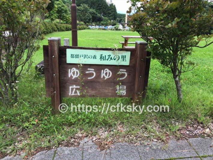 和みの里キャンプ場から歩いて行ける芝生広場