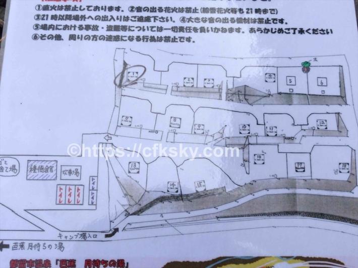 和みの里オートキャンプ場サイト案内図上段サイト
