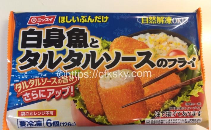 冷凍食材の白身魚を使っておうちランチのサンドイッチを作った