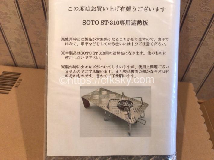 ST-310専用のおしゃれな縞板の遮熱板の取り扱い説明書