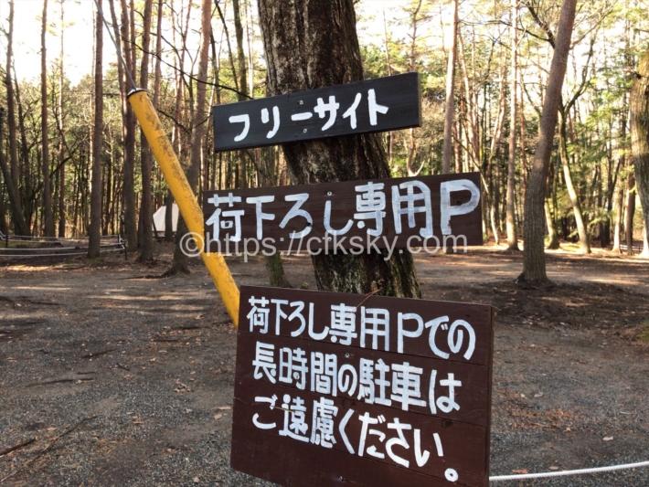 べるがキャンプ場のフリーサイトの案内看板
