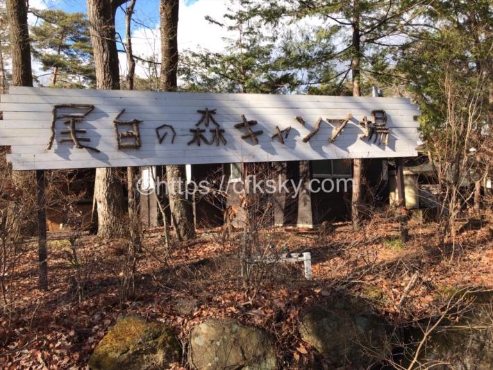 白州・尾白の森名水公園べるが 尾白の森キャンプ場 の入口案内看板