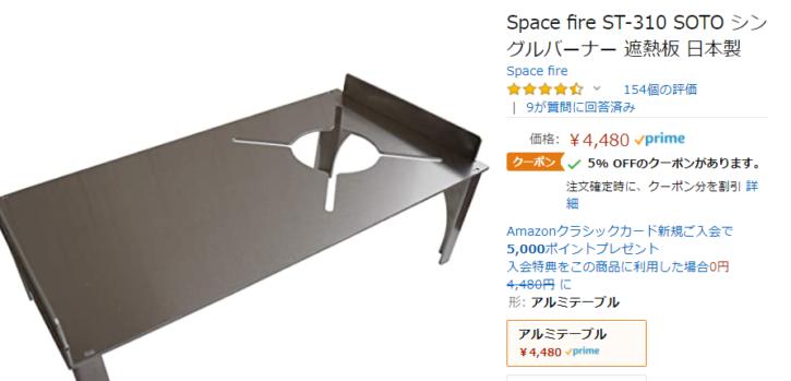 Space fire ST-310 SOTO シングルバーナー 遮熱板が5%オフで購入できる