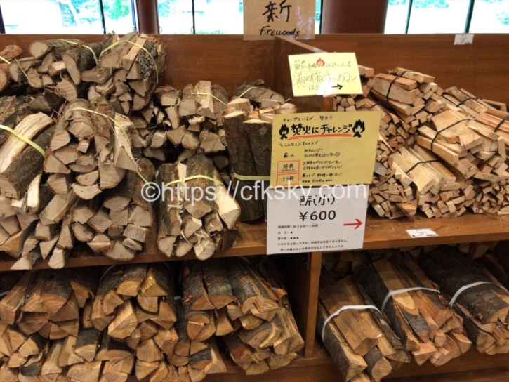 PICA Fujiyamaで売っている薪