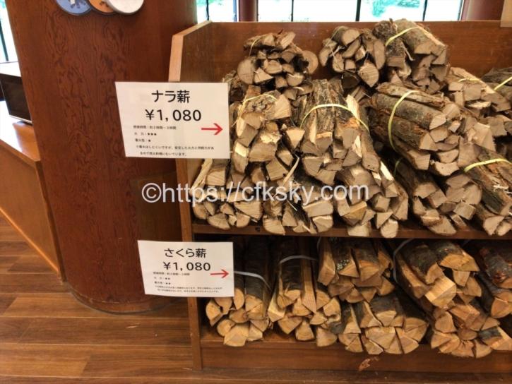 PICA Fujiyamaで売っているナラ薪