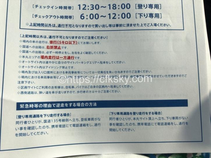 宇佐美城山公園キャンプ場の通行時間