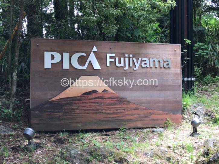 PICA Fujiyamaのキャンプサイトで楽しんできたキャンプ