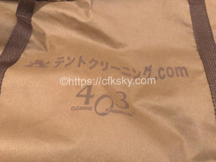 テントクリーニング.comさんで寝袋をクリーニングしてもらってみた