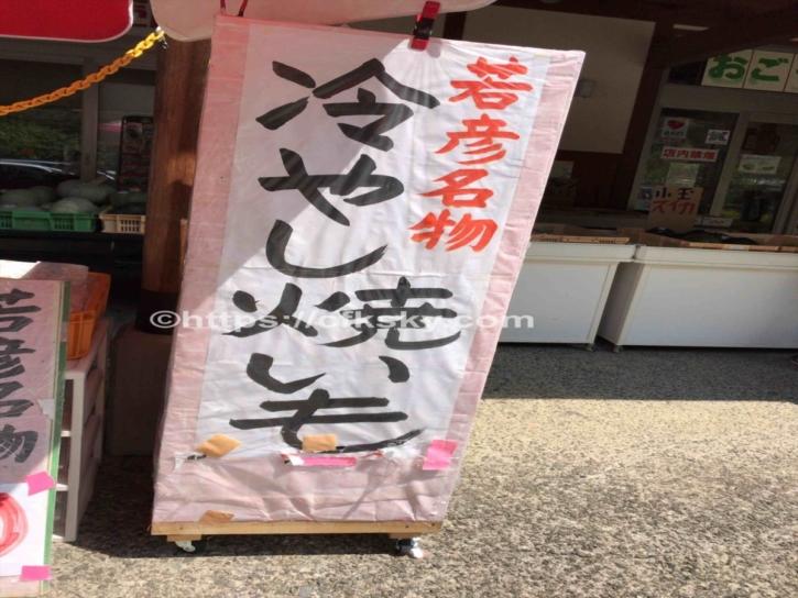 芦川農産物直売所の名物冷やし焼きいも