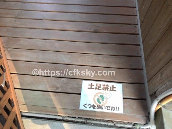 オートキャンプすずらんの土足禁止のトイレ入口
