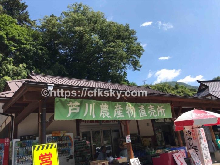 芦川農産物直売所