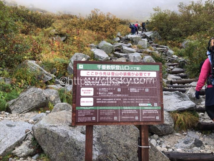 八丁坂の登山口