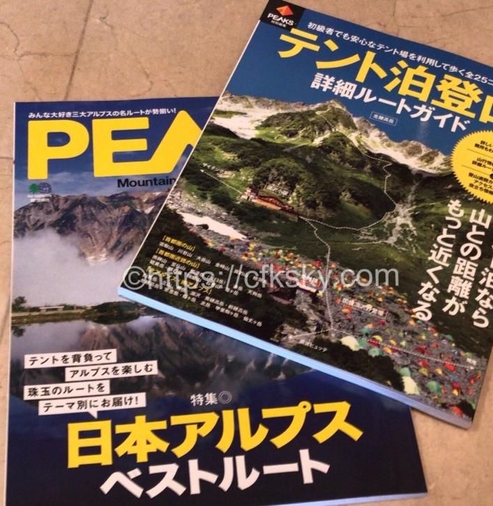 燕岳に登る際に参考にした本
