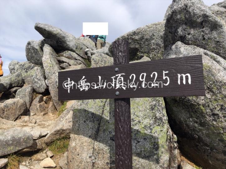 中岳山頂へ登頂