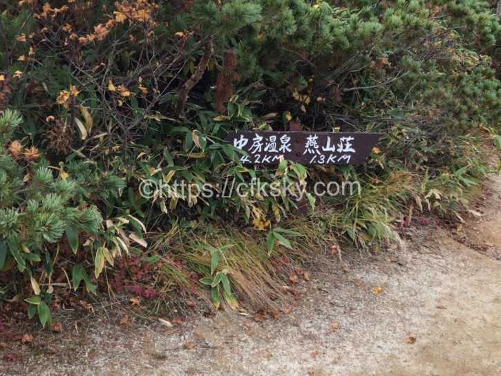 燕山荘までの道のり案内