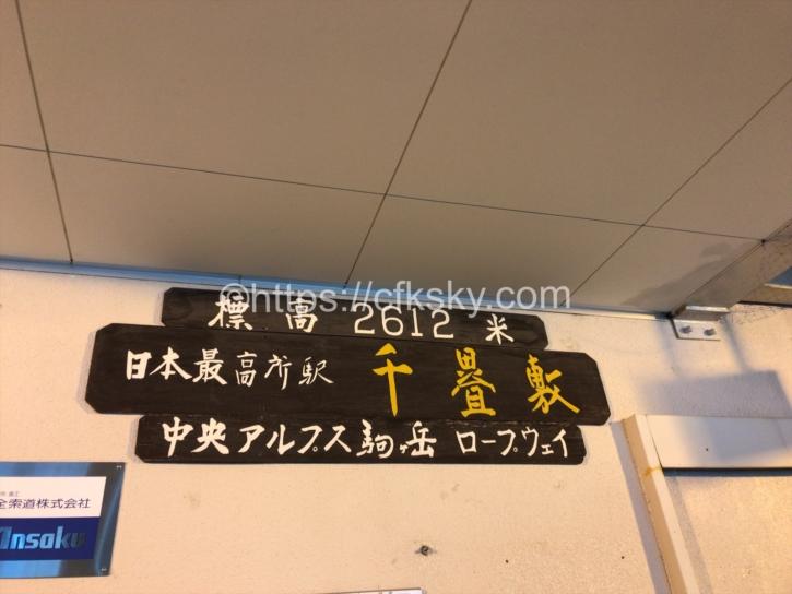 日本一高い場所にある駅の千畳敷駅