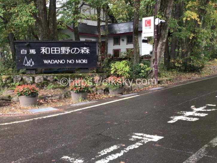 白馬和田の森の看板を目印に黒菱林道へ入る