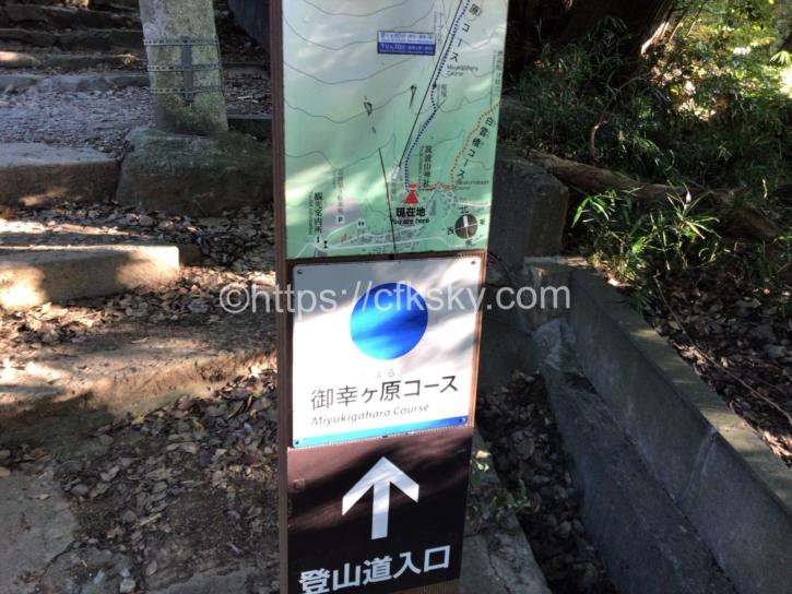 御幸ヶ原コースの登山口