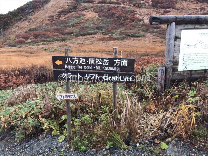 唐松岳頂上山荘でのキャンプを楽しむためにグラートクワッドリフトに乗りかえ
