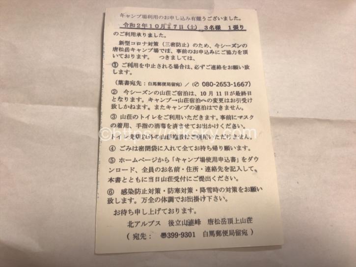 唐松岳頂上山荘のテント場の申し込みは往復はがきで予約した