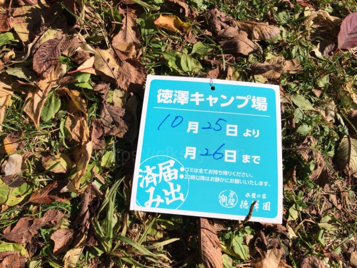 徳澤キャンプ利用証