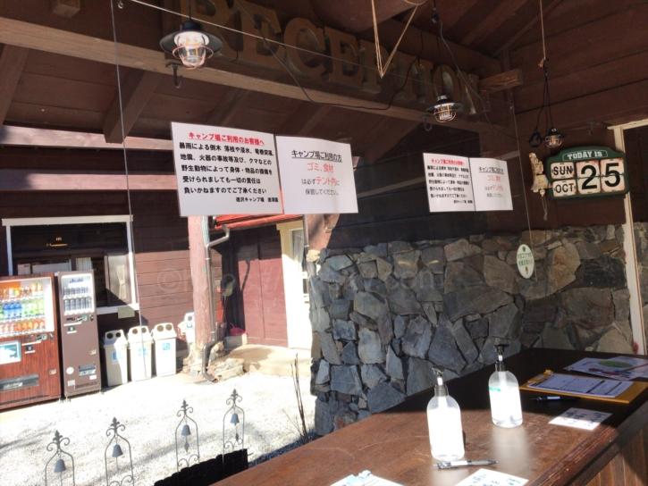 徳澤園の入口でキャンプ場の受付
