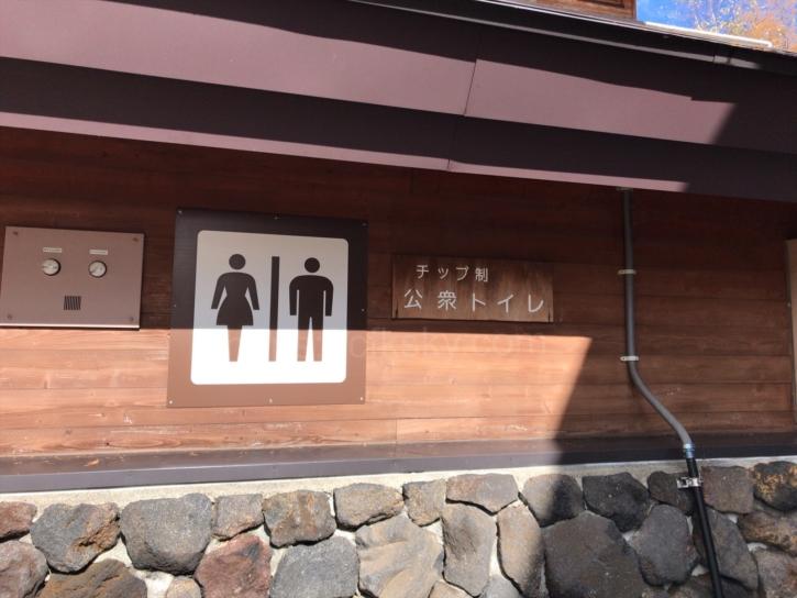 上高地観光センター横にある公衆トイレからチップ制の有料トイレになる