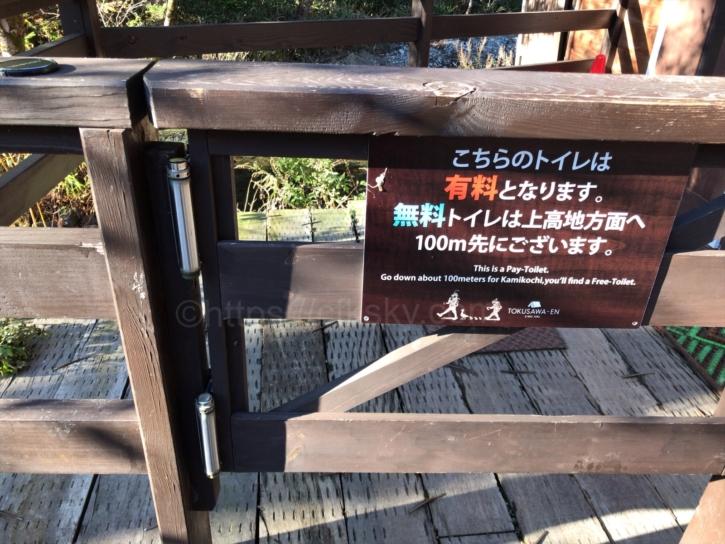 徳澤園のみちくさ食堂横にある有料トイレ