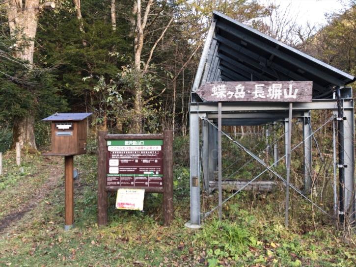 徳澤園横にある蝶ケ岳の登山口