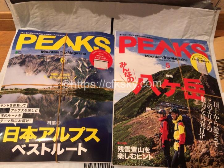 PEAKSのバックナンバーを購入