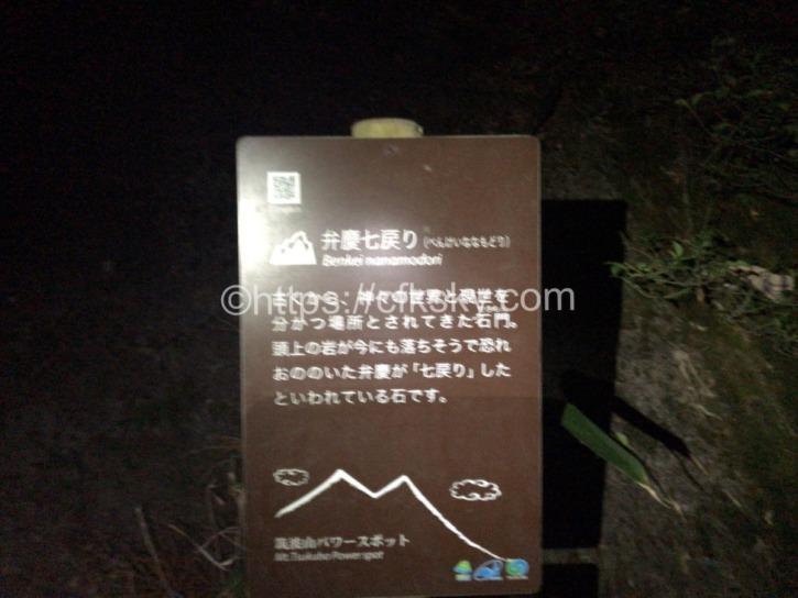 筑波山へナイトハイク中の奇岩