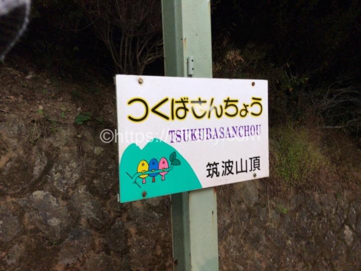 筑波山からケーブルカーで下山